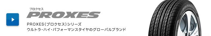 PROXES(プロクセス)シリーズ