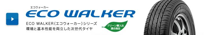 ECO WALKER(エコウォーカー)シリーズ