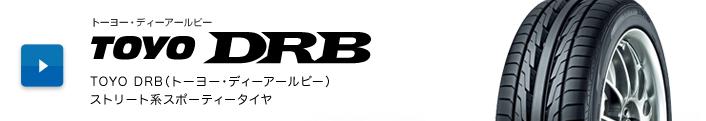 TOYO DRB(トーヨー・ディーアールビー)