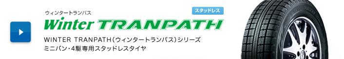 WINTER TRANPATH(ウィンタートランパス)シリーズ